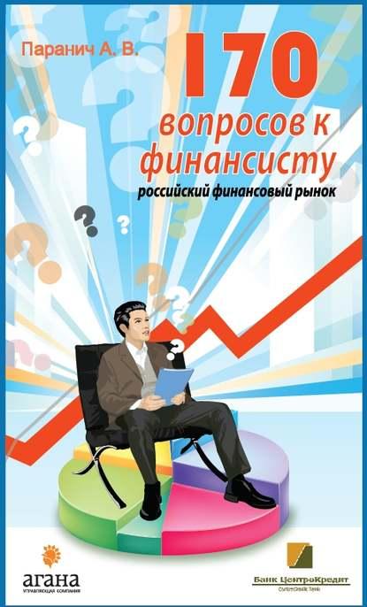 Купить 170 вопросов финансисту. Российский финансовый рынок по цене 1231, смотреть фото
