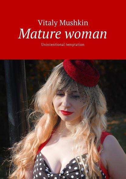Купить Mature woman. Unintentional temptation по цене 370, смотреть фото