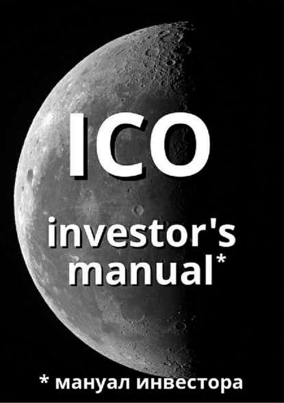 Купить ICO investor's manual (мануал инвестора) по цене 794, смотреть фото