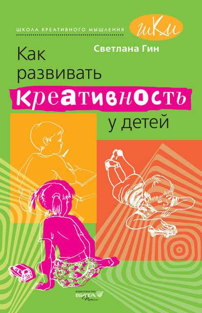 Купить Как развивать креативность у детей. Методическое пособие для учителя начальных классов по цене 677, смотреть фото