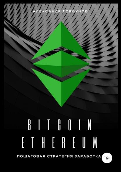 Купить Bitcoin, Ethereum: пошаговая стратегия для заработка по цене 856, смотреть фото