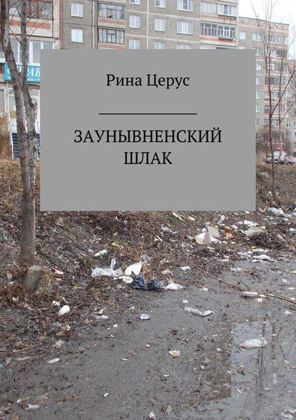 Купить Заунывненский шлак по цене 123, смотреть фото