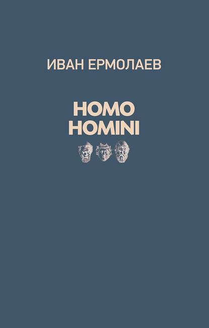 Купить Homo Homini по цене 1225, смотреть фото