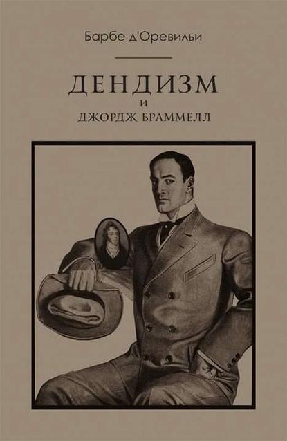 Купить Дендизм и Джордж Браммелл по цене 1840, смотреть фото