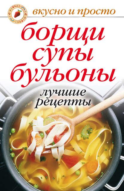Купить Борщи, супы, бульоны. Лучшие рецепты по цене 179, смотреть фото