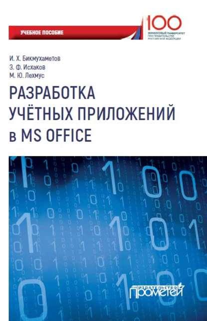 Купить Разработка учетных приложений в MS Office по цене 1051, смотреть фото