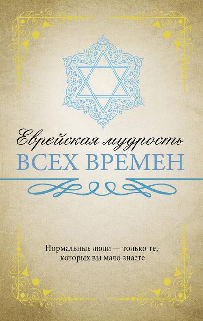 Купить Еврейская мудрость всех времен по цене 788, смотреть фото