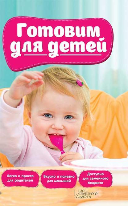 Купить Готовим для детей по цене 837, смотреть фото