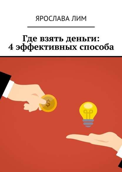 Купить Где взять деньги: 4эффективных способа по цене 111, смотреть фото
