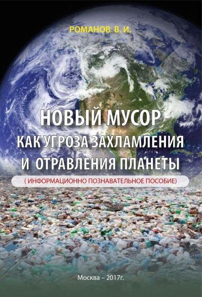 Купить Новый мусор как угроза захламления и отравления планеты по цене 2032, смотреть фото