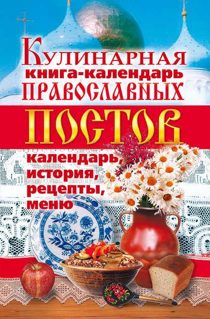 Купить Кулинарная книга-календарь православных постов. Календарь, история, рецепты, меню по цене 277, смотреть фото