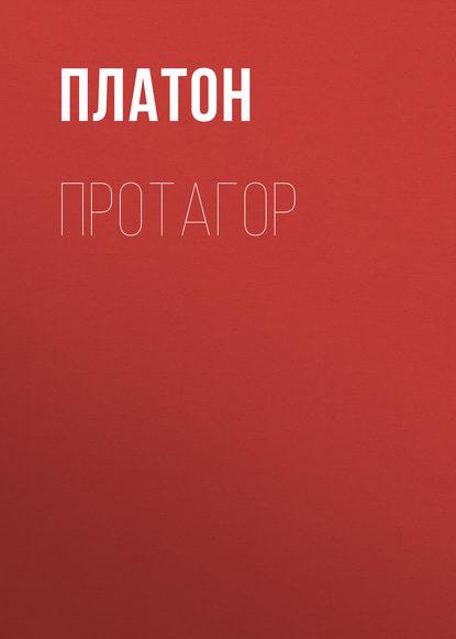 Купить Протагор по цене 185, смотреть фото