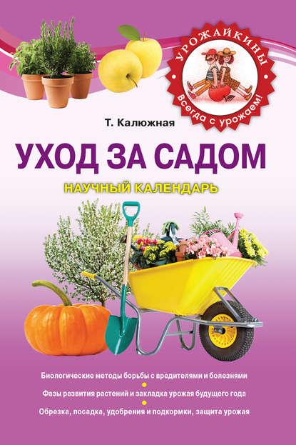 Купить Уход за садом. Научный календарь по цене 185, смотреть фото