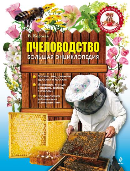 Купить Пчеловодство. Большая энциклопедия по цене 554, смотреть фото