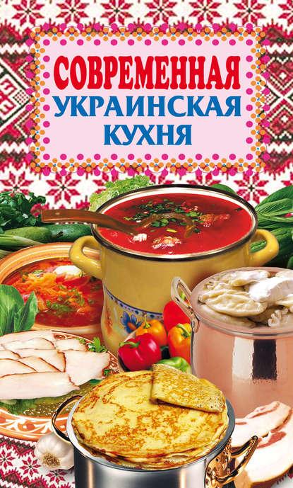 Купить Современная украинская кухня по цене 277, смотреть фото