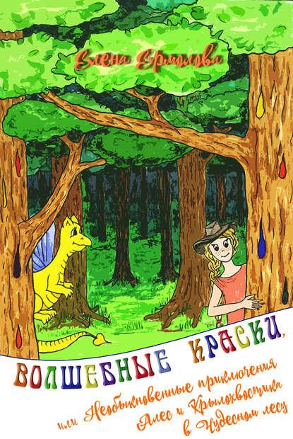 Купить Волшебные краски, или Необыкновенные приключения Алес и Крылохвостика в Чудесном лесу по цене 616, смотреть фото