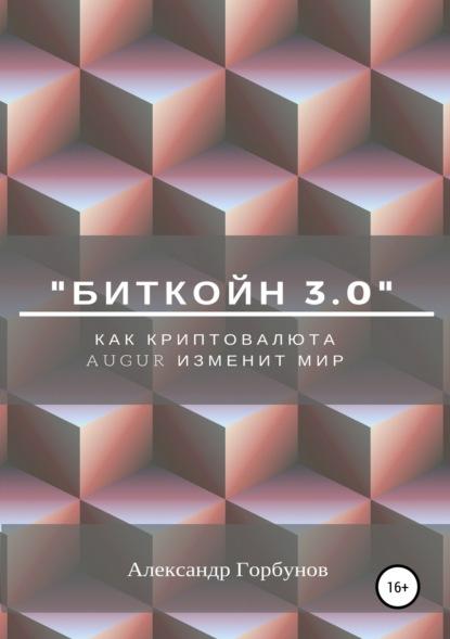 Купить «Биткойн 3.0». Как криптовалюта Augur изменит мир по цене 917, смотреть фото