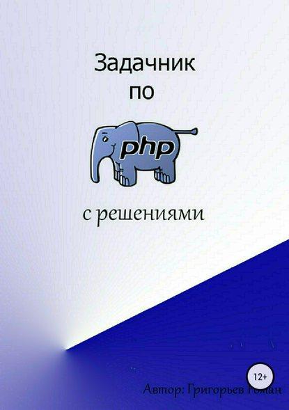 Купить Задачник по PHP (с решениями) по цене 733, смотреть фото