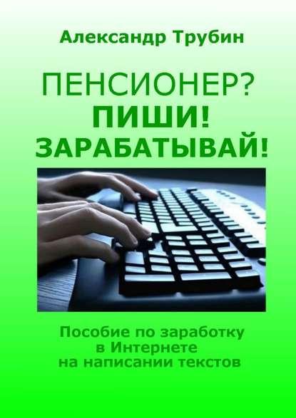 Купить Пенсионер? Пиши! Зарабатывай! Пособие по заработку в Интернете на написании текстов по цене 936, смотреть фото