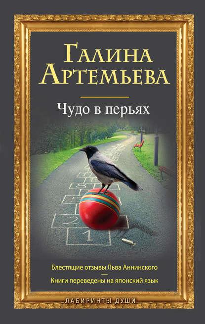 Чудо в перьях (сборник) онлайн-маркет Talapai