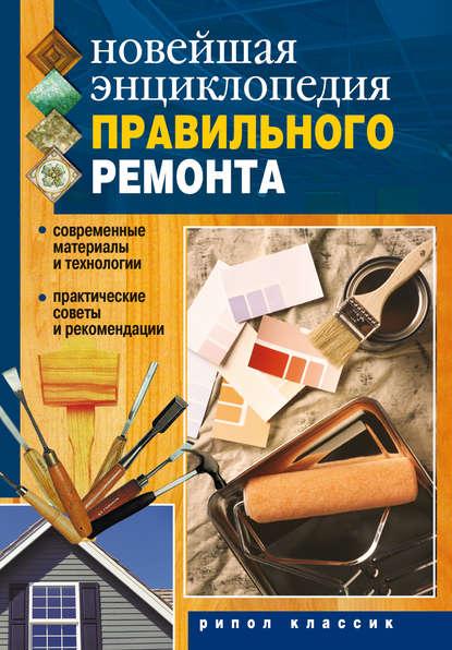 Купить Новейшая энциклопедия правильного ремонта по цене 363, смотреть фото