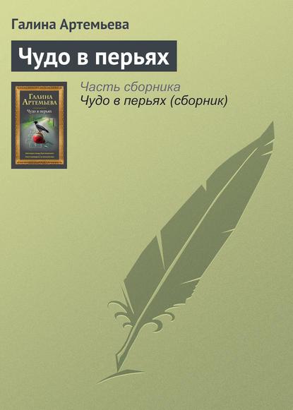 Чудо в перьях онлайн-маркет Talapai