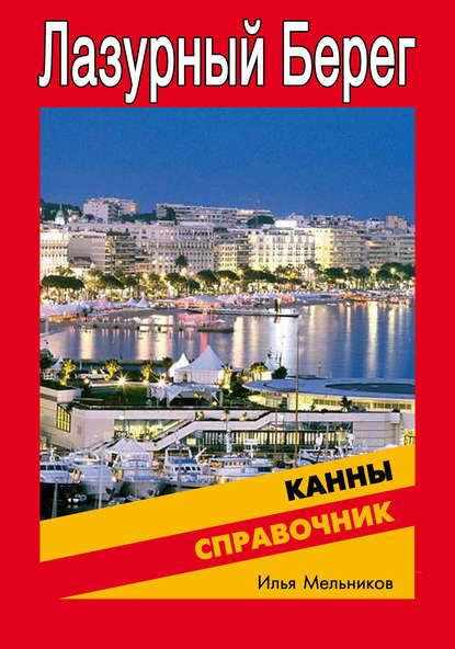 Купить Справочник по Каннам по цене 344, смотреть фото