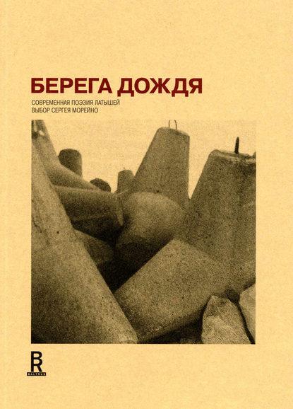 Купить Берега дождя: Современная поэзия латышей по цене 493, смотреть фото