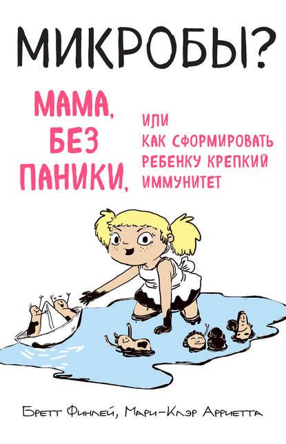 Купить Микробы? Мама, без паники, или Как сформировать ребенку крепкий иммунитет по цене 1225, смотреть фото