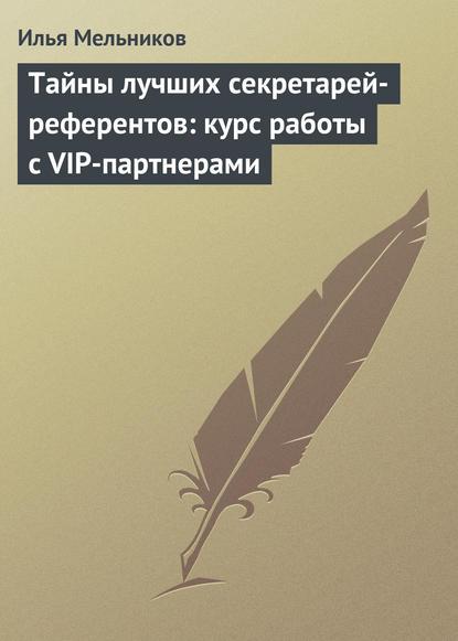 Купить Тайны лучших секретарей-референтов: курс работы с VIP-партнерами по цене 344, смотреть фото