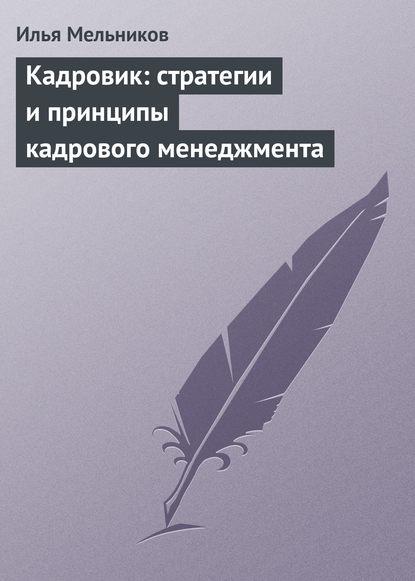Купить Кадровик: стратегии и принципы кадрового менеджмента по цене 344, смотреть фото
