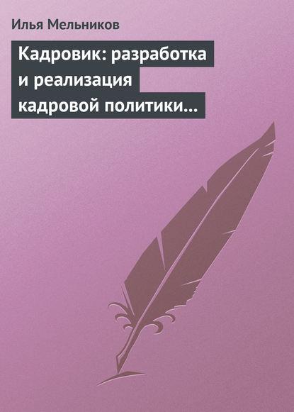 Купить Кадровик: разработка и реализация кадровой политики организации по цене 344, смотреть фото