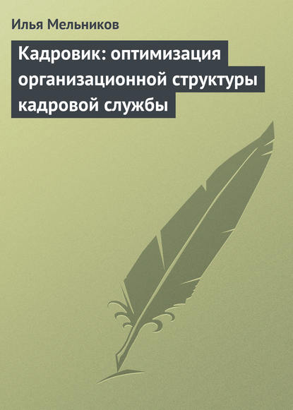 Купить Кадровик: оптимизация организационной структуры кадровой службы по цене 344, смотреть фото