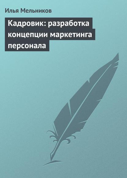 Купить Кадровик: разработка концепции маркетинга персонала по цене 344, смотреть фото