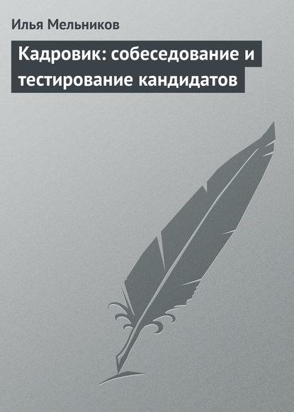 Купить Кадровик: собеседование и тестирование кандидатов по цене 344, смотреть фото