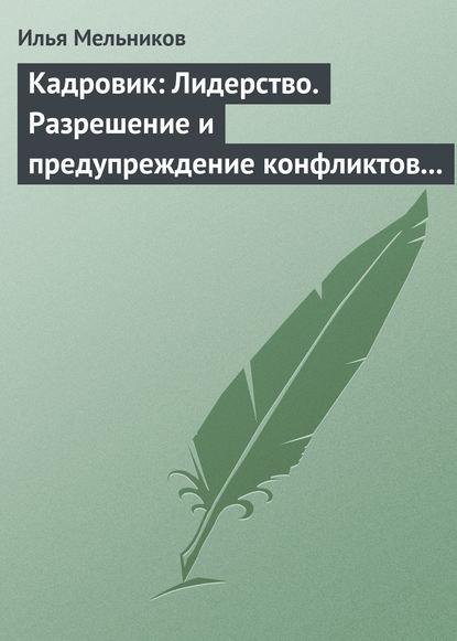 Купить Кадровик: Лидерство. Разрешение и предупреждение конфликтов в коллективе по цене 344, смотреть фото