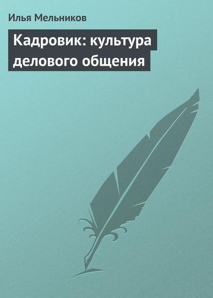 Купить Кадровик: культура делового общения по цене 344, смотреть фото