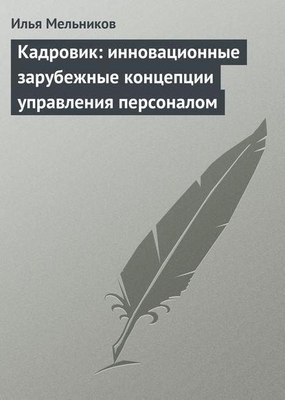 Купить Кадровик: инновационные зарубежные концепции управления персоналом по цене 344, смотреть фото