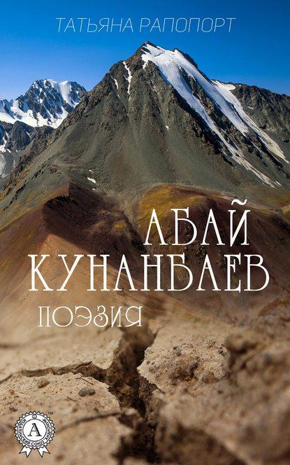 Купить Абай Кунанбаев. Поэзия по цене 917, смотреть фото
