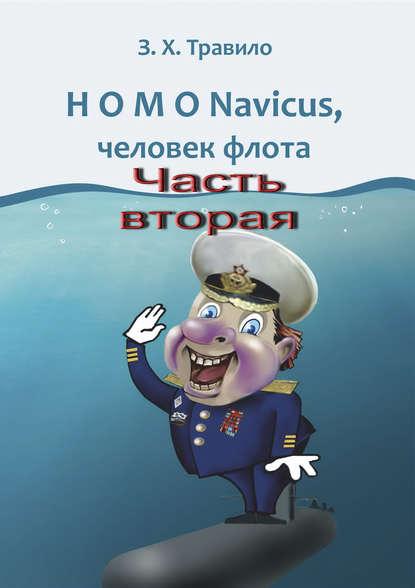 Купить HOMO Navicus, человек флота. Часть вторая по цене 610, смотреть фото