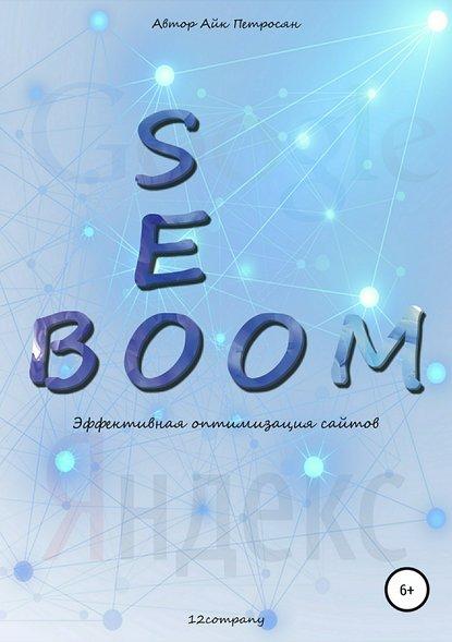 Купить Seo Boom. Эффективная оптимизация сайтов по цене 3015, смотреть фото