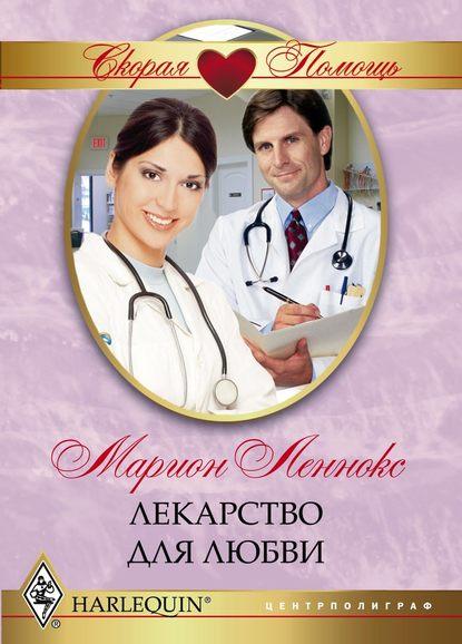 Купить Лекарство для любви по цене 431, смотреть фото