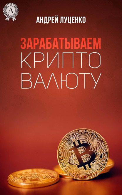 Купить Зарабатываем криптовалюту по цене 1840, смотреть фото