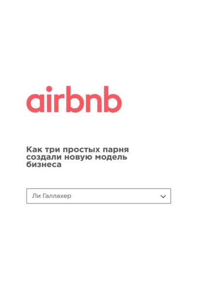 Купить Airbnb. Как три простых парня создали новую модель бизнеса по цене 2148, смотреть фото
