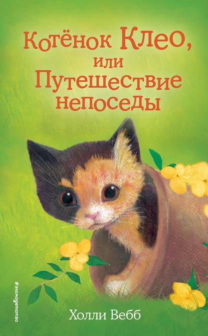 Купить Котёнок Клео, или Путешествие непоседы по цене 1040, смотреть фото