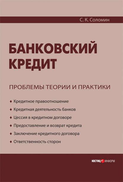 Купить Банковский кредит: проблемы теории и практики по цене 1532, смотреть фото