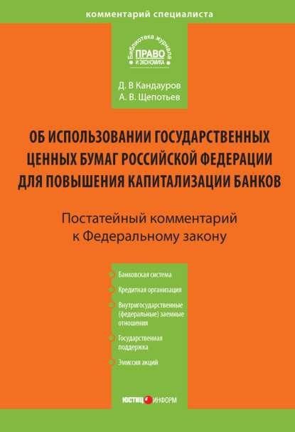 Купить Комментарий к Федеральному закону «Об использовании государственных ценных бумаг Российской Федерации для повышения капитализации банков» (постатейный) по цене 794, смотреть фото