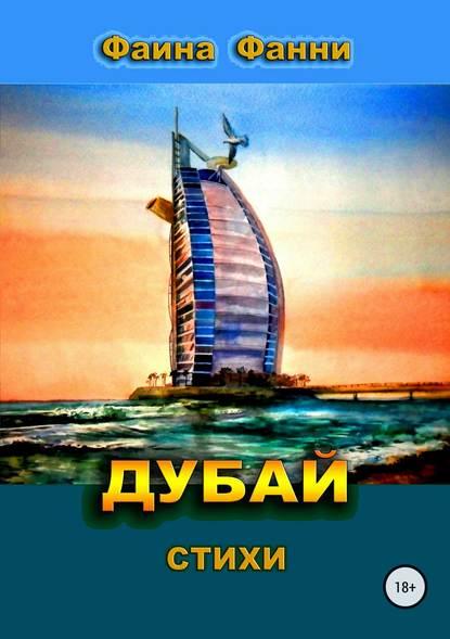 Купить Дубай по цене 289, смотреть фото