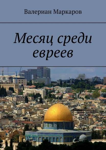 Купить Месяц среди евреев по цене 2092, смотреть фото