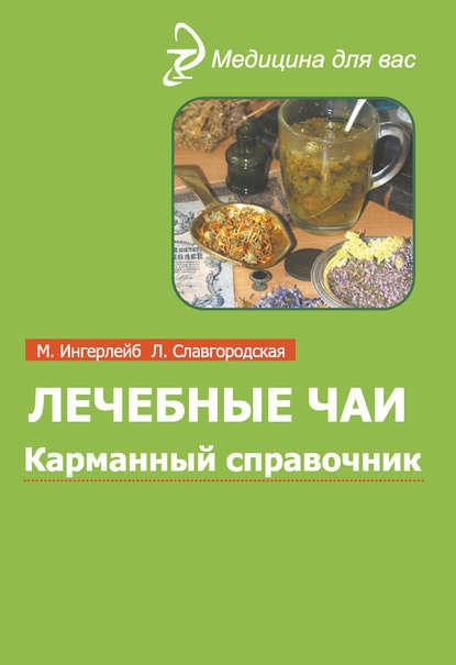 Купить Лечебные чаи и сборы: Карманный справочник по цене 369, смотреть фото